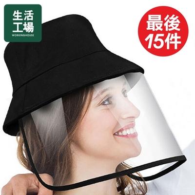【現貨】【防疫必備-生活工場】可拆式防飛沫漁夫帽-黑色