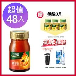 白蘭氏 養蔘飲 48瓶超值組