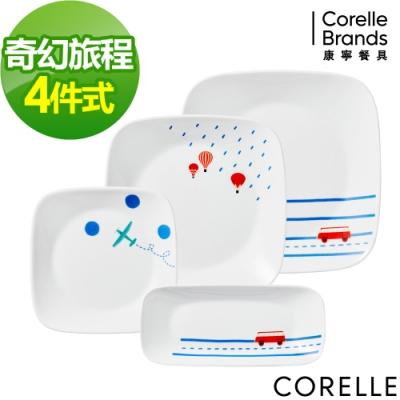 【美國康寧 CORELLE】奇幻旅程4件式方形餐盤組(D04)
