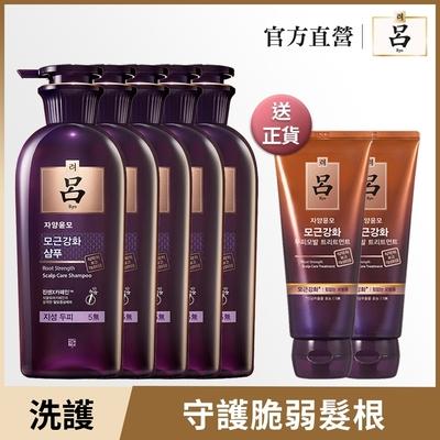 RYO呂 人蔘x咖啡因 滋養韌髮洗髮 買5送2正貨組