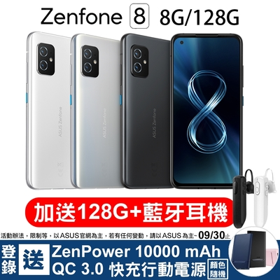 ASUS ZenFone 8 ZS590KS 5G (8G/128G) 5.9吋 智慧型手機