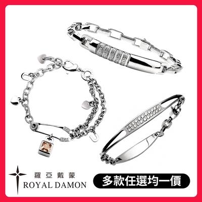 [時時樂] Royal Damon羅亞戴蒙 經典白鋼手鍊 原價4600元