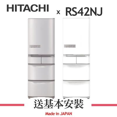 (8/1-31送2%超贈點)HITACHI日立 407L 1級變頻5門電冰箱 RS42NJL 左開特仕版