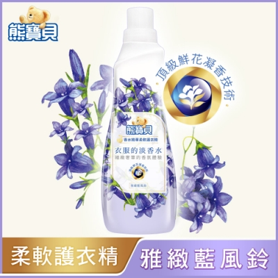 熊寶貝 香水精華柔軟護衣精 雅緻藍風鈴 700ml