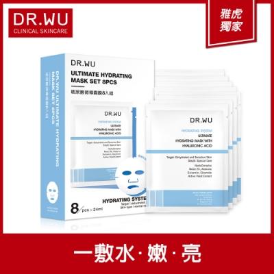 DR.WU玻尿酸微導面膜8入組
