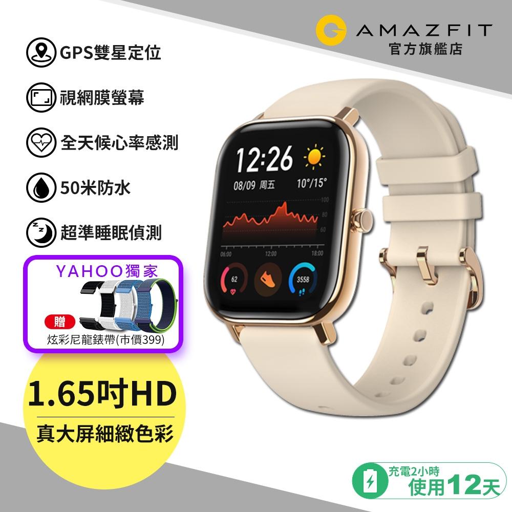 Amazfit華米 GTS魅力版智能運動心率智慧手錶 玫瑰金