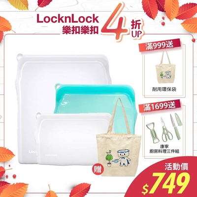 [買1大送2小 再送購物袋]樂扣樂扣 N次矽膠密封袋1.96L(2色)
