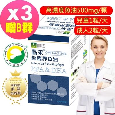 (SNQ國家品質認證)COMEZE康澤 晶采超臨界魚油(60粒/盒)3盒組 EPA+DHA高濃度90%以上