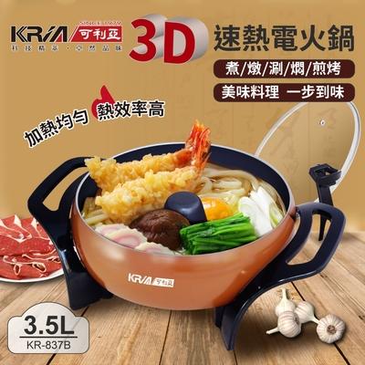 【KRIA可利亞】3D立體速熱電火鍋/燉鍋/料理鍋/電烤爐(KR-837B)