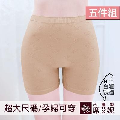 席艾妮SHIANEY 台灣製造(5件組)超加大彈力舒適平口內褲 可當安全褲 孕婦也適穿