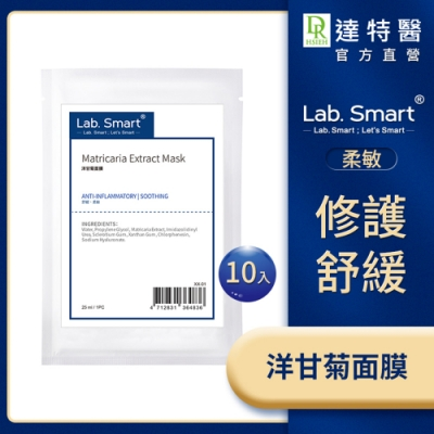 Dr.Hsieh Lab.Smart洋甘菊精華面膜10片組