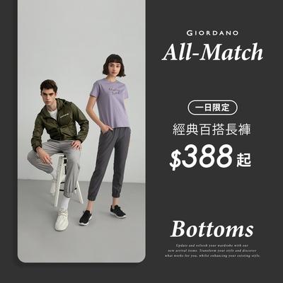 Giordano一日限定 長褲均一價$388起