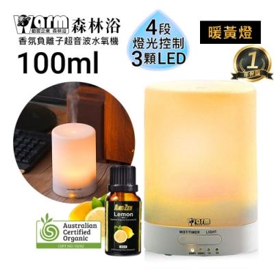 Warm 燈控/定時超音波負離子水氧機W-116暖黃燈+來自澳洲ACO有機認證純精油20ml x 1瓶