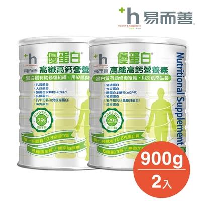 易而善 優蛋白高纖高鈣營養素奶粉 兩罐組(900g/罐)