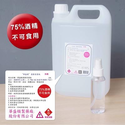 華盛頓 75%防疫酒精-一加侖/原料95%乙醇調配/潔康清潔液