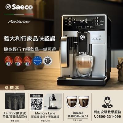 飛利浦PHILIPS Saeco全自動義式咖啡機 HD8927 贈LeBoBo咖啡豆6包+雙層玻璃杯