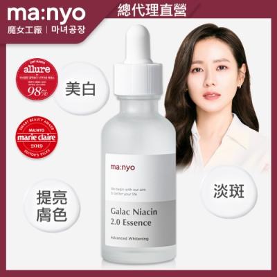 【Ma:nyo魔女工廠】酵母美白保濕安瓶精華 50ml (2.0升級版)