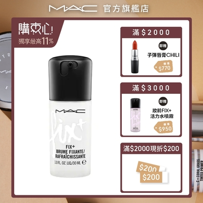 【官方直營】MAC 迷你妝前FIX+活力水噴霧