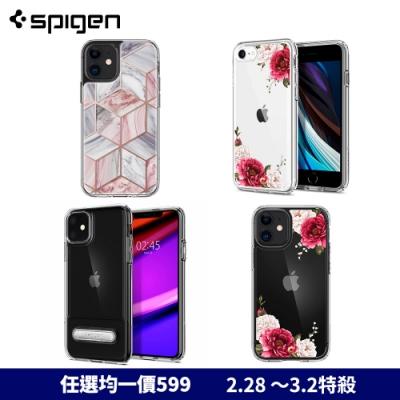 SGP / Spigen 手機殼特賣會任選均一價↘︎599 (多款任選)