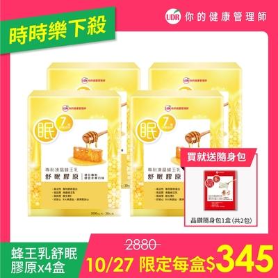 (時時樂下殺)UDR 專利凍晶蜂王乳舒眠膠原x4盒