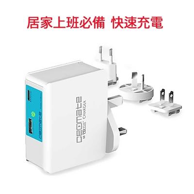 西歐科技 QC3.0 PD TYPE-C 旅行萬用快速充電器CME-PS300E-ACT