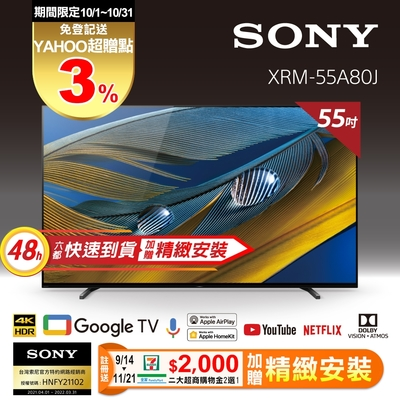 SONY 55吋 4K OLED BRAVIA顯示器