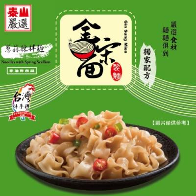 金宋麵  蔥蒜辣拌麵(1袋4入)