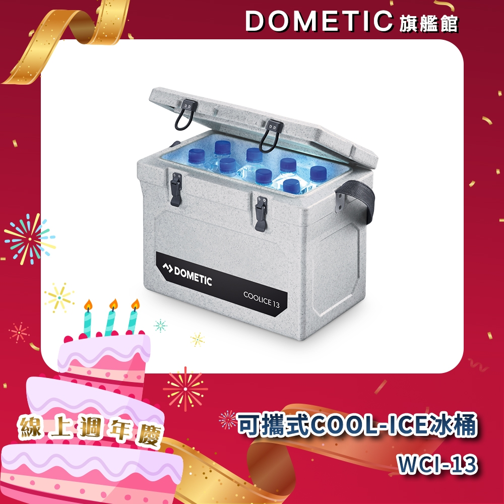★全新福利品★DOMETIC 可攜式COOL-ICE 冰桶 WCI-13 / 公司貨