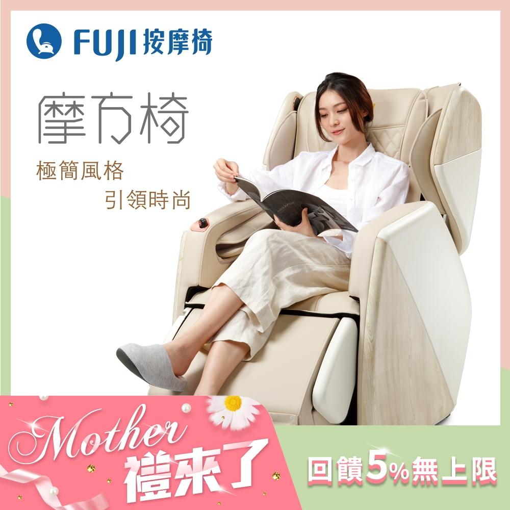 【AR賣場 全新體驗】FUJI按摩椅 摩方椅 FG-8500(原廠全新品)