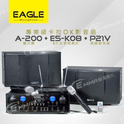 EAGLE 專業級卡拉OK影音組A-200+ES-K08+P21V