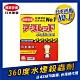 興家安速 水煙殺蟲劑(20g) product thumbnail 1