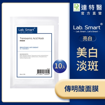 Dr.Hsieh Lab.Smart傳明酸面膜10片組
