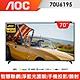 AOC 70型 4K HDR聯網液晶顯示器+視訊盒 70U6195(含標準安裝) product thumbnail 1