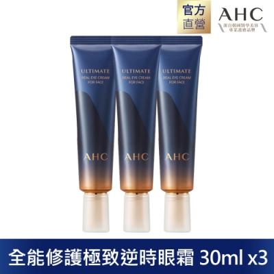 AHC  全能修護極致逆時眼霜30ml3入組