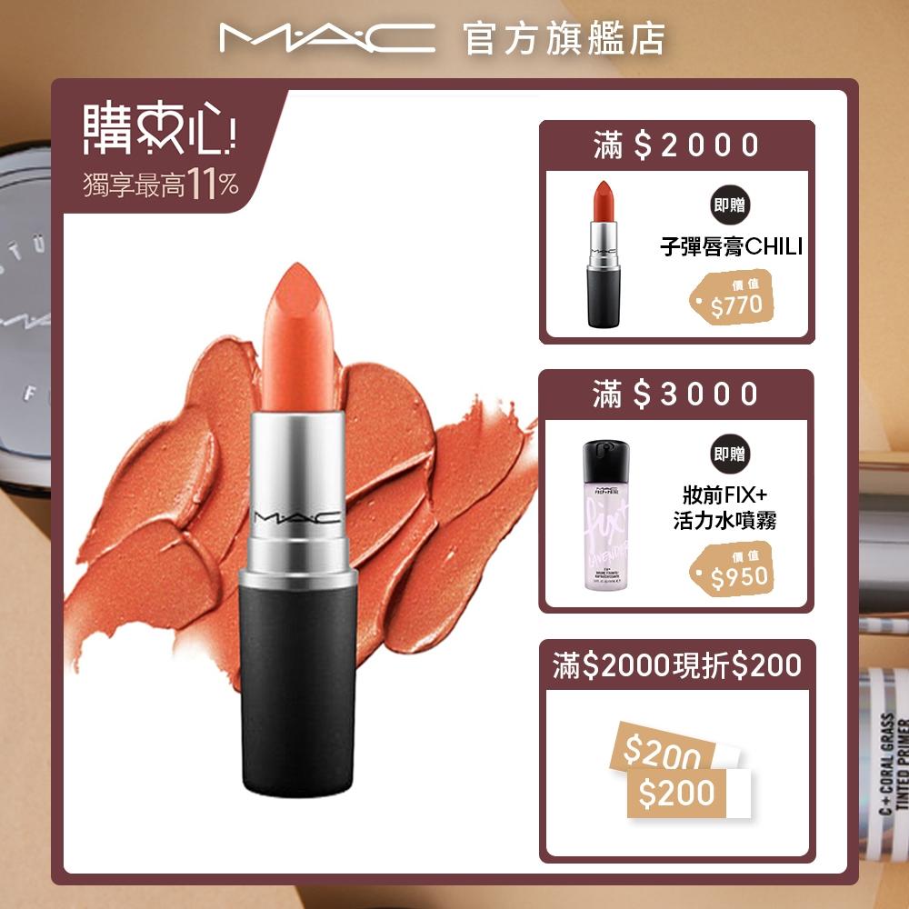 【官方直營】MAC 閃亮星澤唇膏
