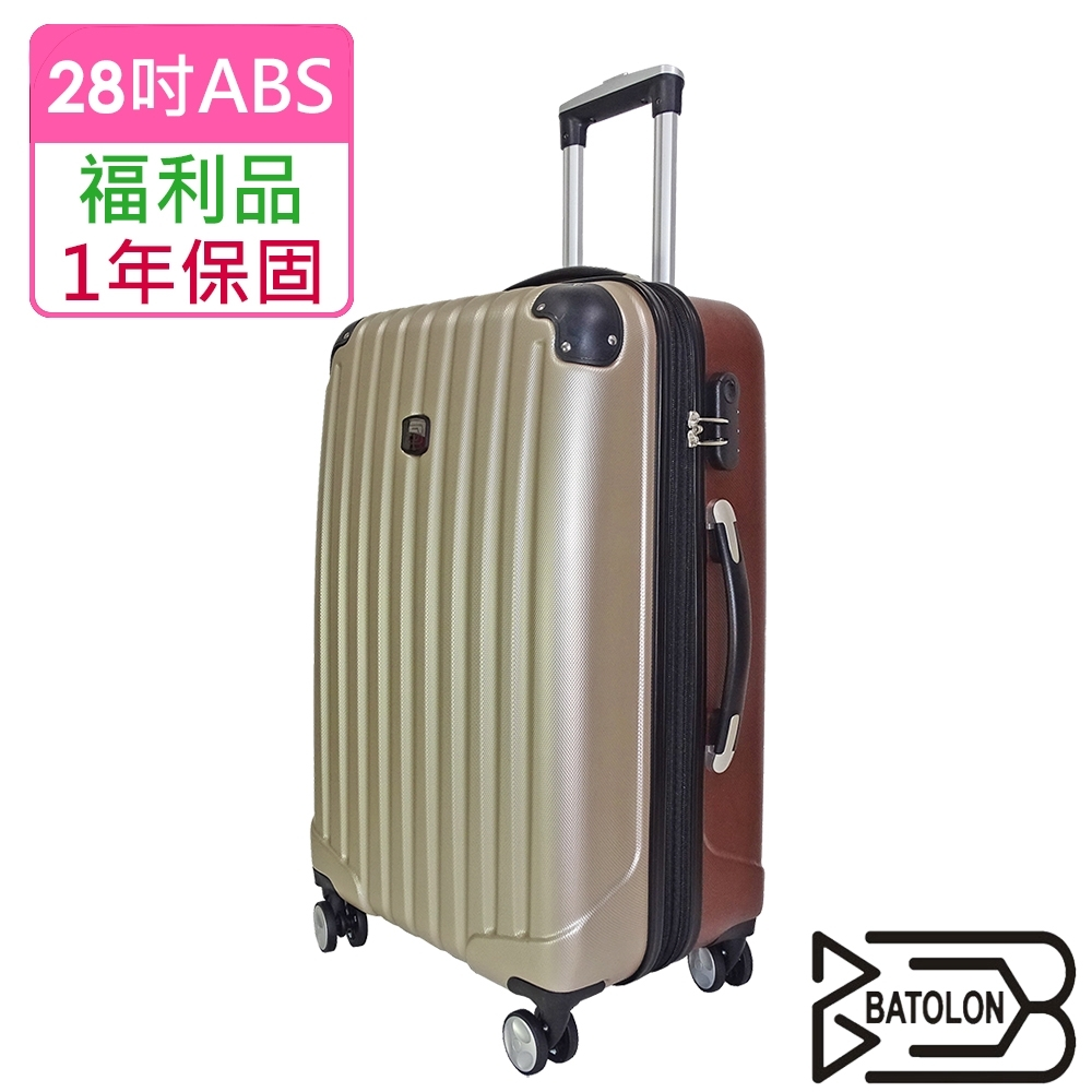 (福利品 28吋) 典雅雙色TSA鎖加大ABS硬殼箱/行李箱 (5色任選)