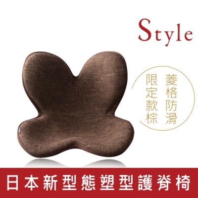 Style Standard DX 美姿調整椅 菱格防滑限定款 深棕色