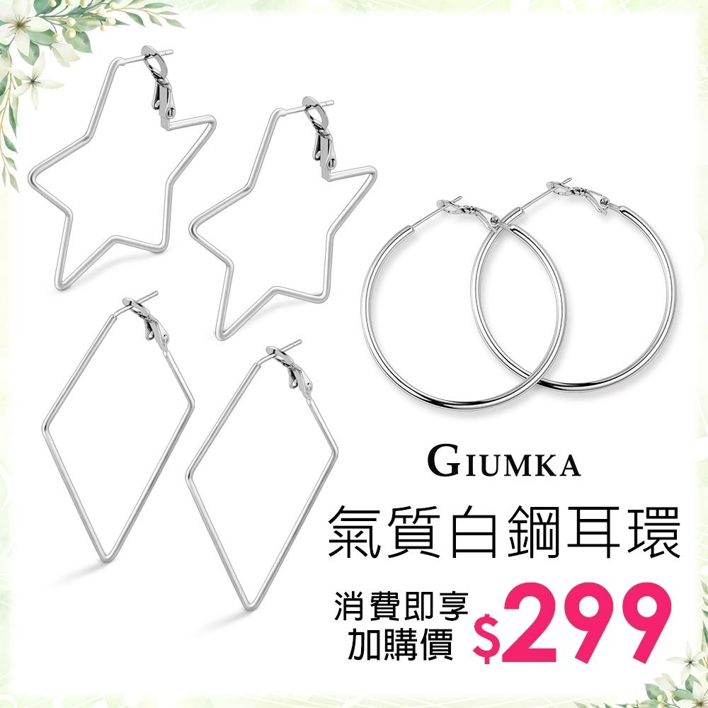 (超值加購)GIUMKA氣質耳環白鋼抗過敏大耳圈女士耳飾 多款任選