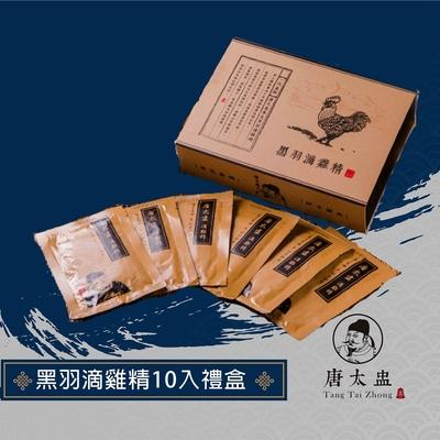 唐太盅 黑羽滴雞精10入禮盒
