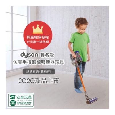 Teamson  Casdon Dyson聯名款仿真手持無線吸塵器玩具