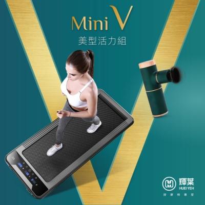 輝葉 newrun新平板跑步機+miniV美型口袋按摩槍(HY-20603+HY-10599)