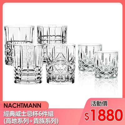 【Nachtmann】經典威士忌杯6件組(高地系列+貴族系列)