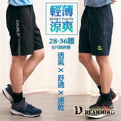 Dreamming 潮流印花輕薄鬆緊休閒運動短褲 涼感 抽繩-共三色