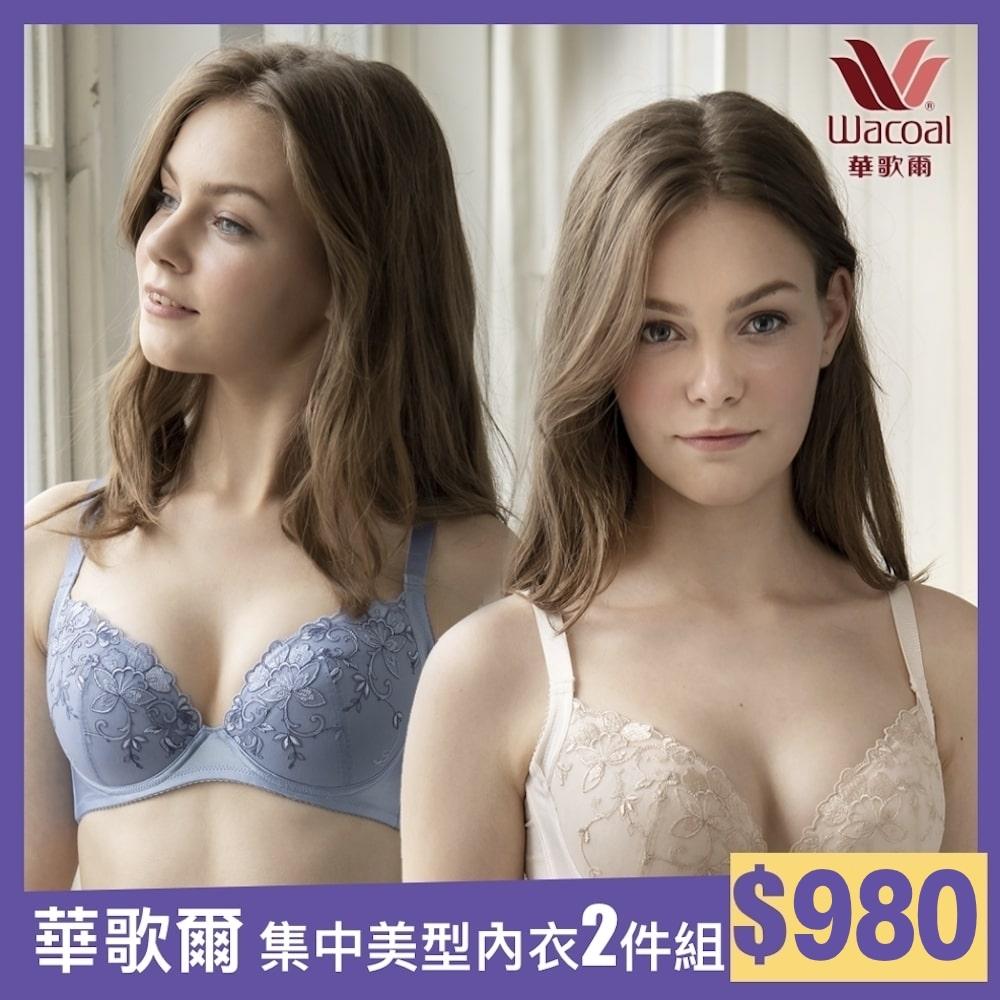 【品牌週獨家激降】華歌爾 華麗蕾絲刺繡內衣2件組