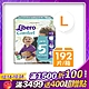 Libero麗貝樂 黏貼式嬰兒紙尿褲/尿布 5號/L (24片×8包) /箱購 product thumbnail 1