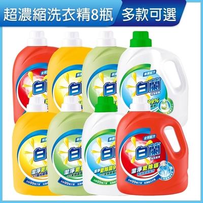 白蘭 超濃縮洗衣精*8瓶_多款可選