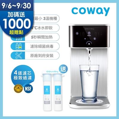 (9/6-30送1000超贈點)Coway 冰溫瞬熱桌上型飲水機 CHP-241N送軟水淨水器