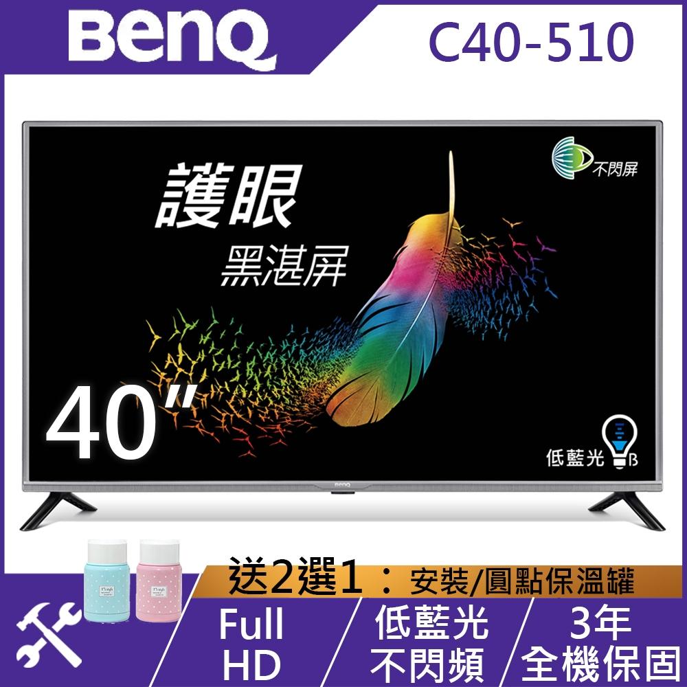BenQ 40吋 Full HD 黑湛屏低藍光 液晶顯示器 C40-510 -(無附視訊盒)