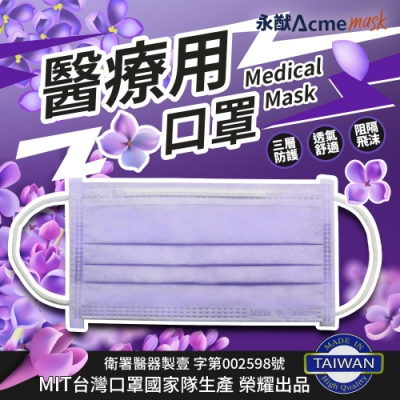 [限搶]永猷 拋棄式成人醫用口罩-丁香紫(50入x2盒)