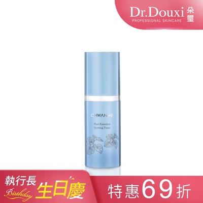 【Dr.Douxi 朵璽】 萃莞媄 植萃深層保濕舒緩化妝水 30ml
